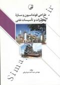 طراحی فونداسیون و سازه تجهیزات و تاسیسات نفتی