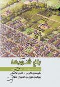 باغ شهرها شهرسازی اگررین در تئوری و عمل رویکردی نوین در کشاورزی شهری