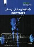 راهکارهای جفران در صنایع GEFRAN