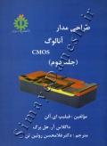 طراحی مدار آنالوگ CMOS (جلد دوم)