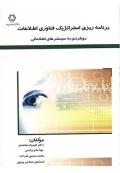 برنامه ریزی استراتژیک فناوری اطلاعات