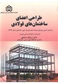 طراحی اعضای ساختمان های فولادی ( بر اساس آخرین ویرایش مبحث دهم مقررات ملی ساختمان )