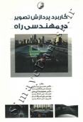 کاربرد پردازش تصویر در مهندسی راه