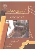 گودبرداری و پایش در محیط های شهری ( جلد اول )
