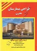 طراحی بیمارستان مدرن ( ویرایش جدید )