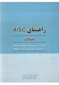 راهنمای AISC ( اتصالات )