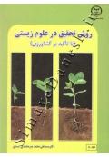 روش تحقیق در علوم زیستی ( با تاکید بر کشاورزی )