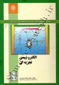 الکتروشیمی تجزیه ای (3)