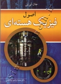 اصول فیزیک هسته ای