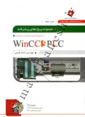 مجموعه پروژه های پیشرفته WinCC و PLC