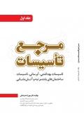 مرجع تاسیسات ( جلد اول )