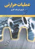 عمللیات حرارتی (کربورایزینگ گازی)