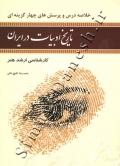 خلاصه درس و پرسش های چهار گزینه ای تاریخ ادبیات در ایران کارشناسی ارشد هنر