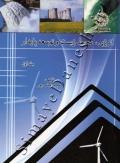 انرژی,محیط زیست و توسعه پایدار (جلد اول)