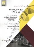 شرح تفصیلی و درسنامه نشریه 128 (مشخصات فنی عمومی تاسیسات مکانیکی ساختمان)