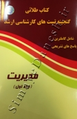 کتاب طلائی (گنجینه تست های ارشد )رشته مدیریت دوره دوجلدی