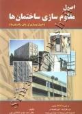 اصول مقاوم سازی ساختمان ها(اصول بهسازی لرزه ای ساختمان) چاپ - ویرایش سوم