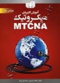 آموزش کاربردی میکروتیک MTCNA ویرایش دوم
