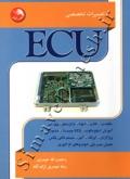 تعمیرات تخصصی ECU