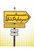 سفر سرمایه گذاری ( راهنمای کاربردی سرمایه گذاری در بورس ایران )