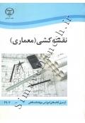 نقشه کشی ( معماری )