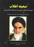 صحیفه انقلاب (وصیت نامه سیاسی - الهی رهبر کبیر انقلاب اسلامی)
