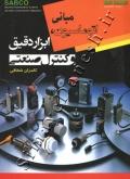 مبانی اتوماسیون،ابزار دقیق و کنترل صنعتی