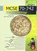 راهنمای جامع mcse 70-742 هویت در ویندوز سرور 2016