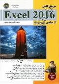 مرجع کامل EXCEL 2016 از مبتدی تا پیشرفته