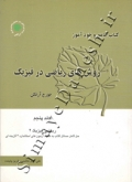 کتاب جامع و خودآموز روش های ریاضی در فیزیک (جلد پنجم)