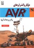 میکروکنترلرهای AVR و کاربردهای آنها (چاپ یازدهم)