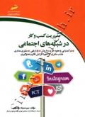 مدیریت کسب و کار در شبکه های اجتماعی