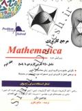 مرجع کاربردی Mathematica (جلد دوم)