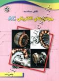 نگاهی ساده به موتورهای الکتریکی ac