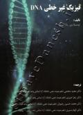 فیزیک غیر خطی DNA
