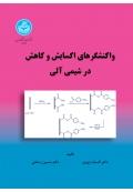 واکنشگرهای اکسایش و کاهش در شیمی آلی