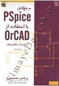 مرجع کامل PSPICE با استفاده از ORCAD  برای مدار الکترونیک ( ویرایش سوم )