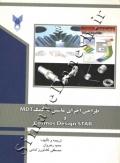 طراحی اجزای ماشین به کمک MDT و Cosmos Design STAR