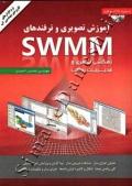آموزش تصویری و ترفند های SWMM