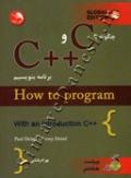 چگونه با c و ++c برنامه بنویسیم - ویراست هشتم