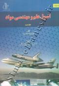 اصول علم و مهندسی مواد (جلد دوم)